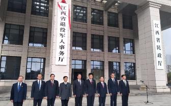 江西省退役军人事务厅挂牌 欧阳泉华任首任厅长