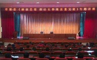 """市建委举办关于""""推动长春高质量发展""""专题讲座"""