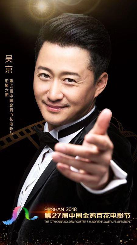 吴京凭《战狼2》获百花奖最佳男主角