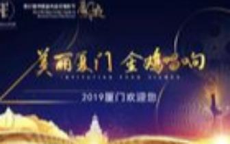 快讯!第28届中国金鸡百花电影节将在厦门举办!!