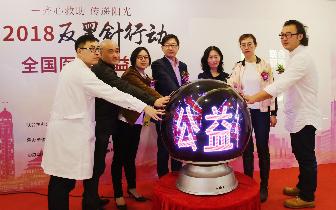 2018反黑针行动全国医美公益行走进重庆 大咖助阵为正品发声