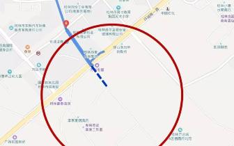 涉及10万市民出行!桂林这个堵点将新修一条道路