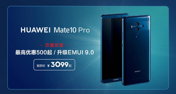 双 11最强攻略.  Mate10.  Pro最高优惠 500元