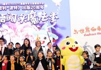 "VIPKID正式携手""哈利·波特"":为百万中国儿童打造""阅读魔法季"""