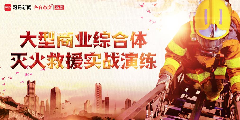 大型商业综合体 灭火救援实战演练