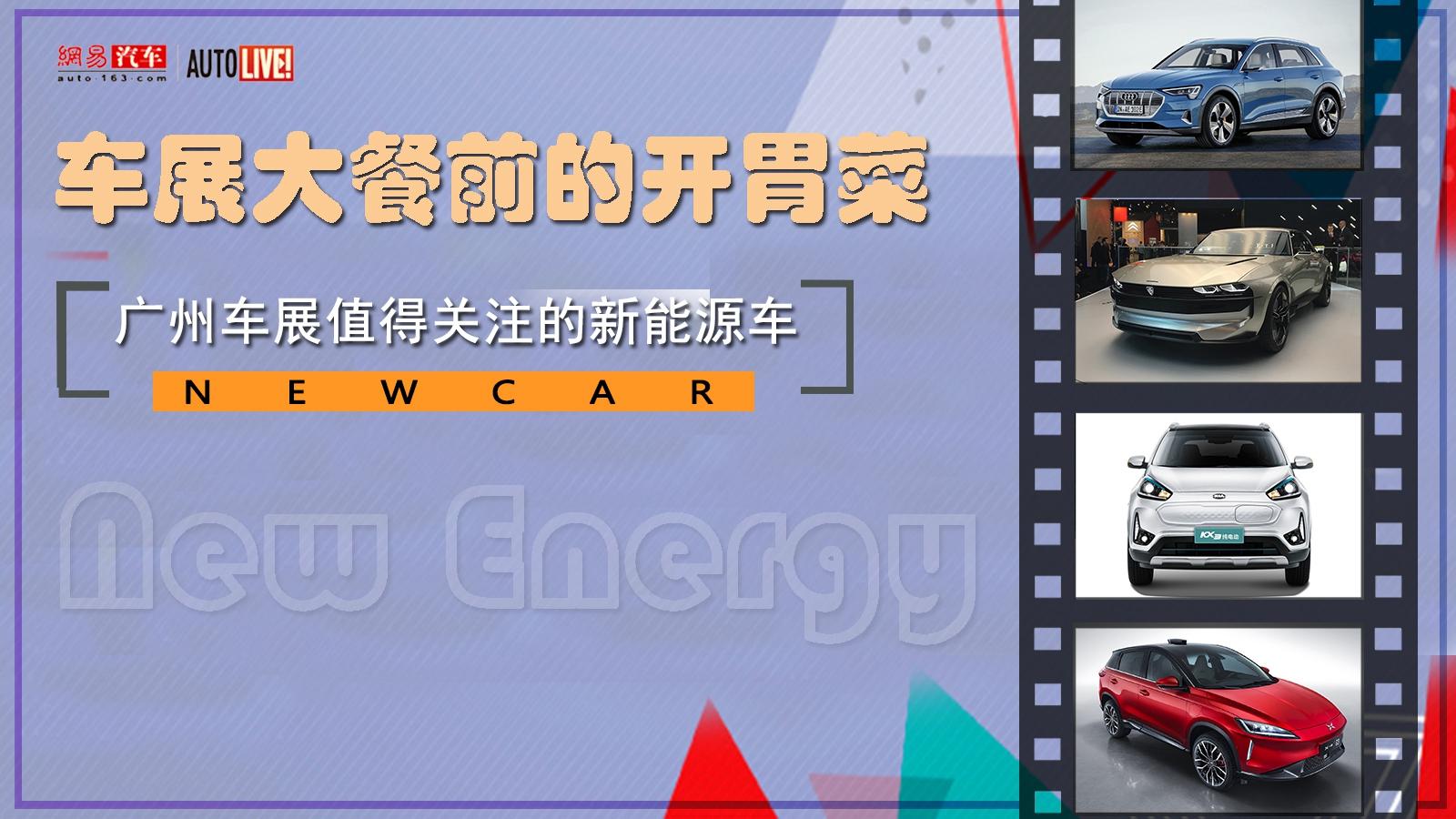 车展餐前开胃菜 广州车展值得关注的新能源车
