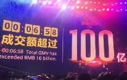 2分5秒破100亿!