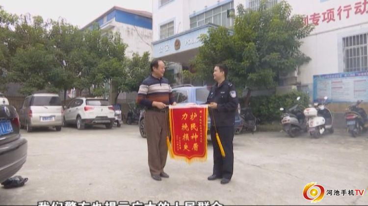 罗城:一老人遭遇电信诈骗  民警帮助止损