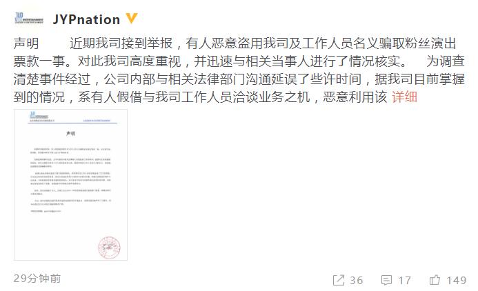 JYP就盗用工作人员名义诈骗发声:将法律维权
