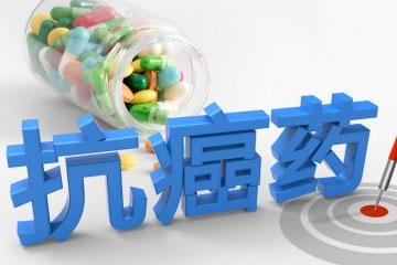 广西等14省区 47种进口抗癌药品要降价了