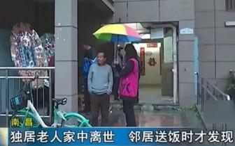 南昌一独居老人家中身亡 被每天送饭的邻居发现