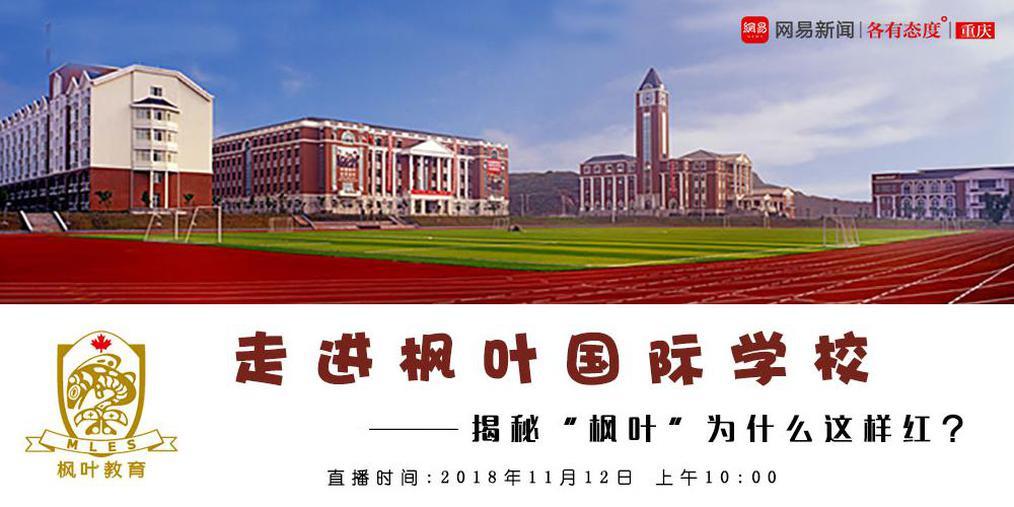 """走进重庆枫叶国际学校——揭秘""""枫叶""""为什么这样红?"""