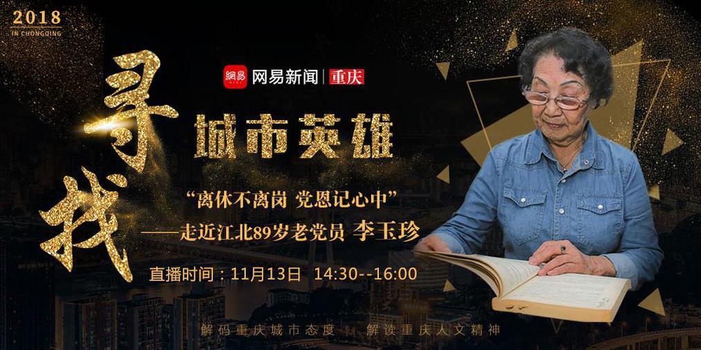 """""""离休不离岗 党恩记心中""""——走近江北89岁老党员李玉珍"""