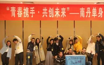 """南丹县举办""""青春携手 共创未来""""单身青年联谊会"""