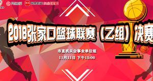 2018张家口篮球联赛(乙组)决赛
