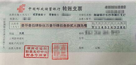 女彩民14元斩获头奖1430万 转账支票曝光(图)