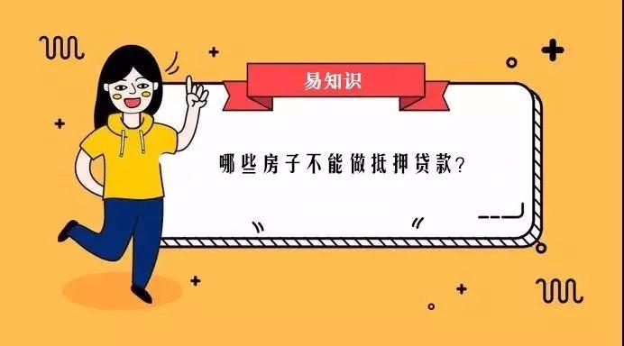 【易知识】第NO.28问:哪些房子不能做抵押