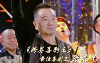 《跨界喜剧王》总决赛圆满收官 张晨光实力夺冠