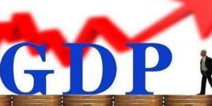 30省前三季度GDP出炉