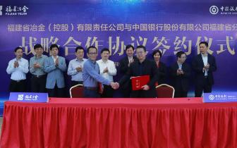 中国银行福建省分行与福建省冶金(控股)有限责任公司