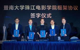 五方共建华南地区第一所专业电影学院
