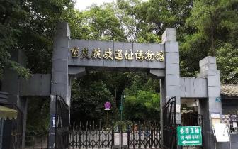 黄山抗战遗址博物馆—The Museum of the Relics of Anti-Japanese War, Huangshan