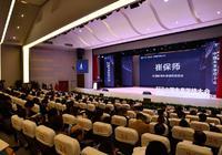 第五届中国未来学校大会:建设未来学校,培育时代新人