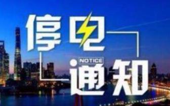 南昌这些地区要停电 最长17小时