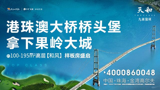 港珠澳大桥桥头堡 拿下果岭大城 ——九洲保