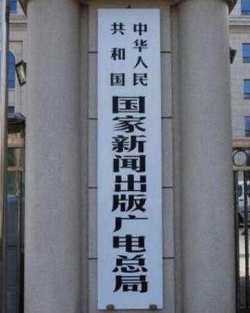 广电总局狙击天价片酬  演员要变相补偿