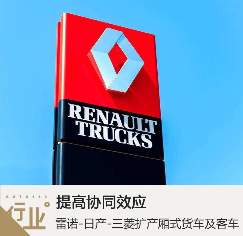 提高协同效应 雷诺-日产-三菱扩产厢式货车及客车