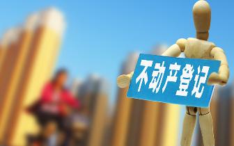 """广西实体企业不动产登记将享""""一对一""""服务"""