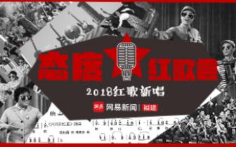 态度红歌会|四十载流金岁月 新时代澎湃红歌