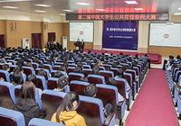 中山大学新华学院举办第二届中国大学生公共管理案例大赛