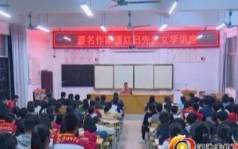 文学名家到凤山传经送宝  提高学生写作水平