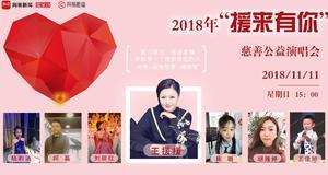 """2018年""""援来有你""""慈善公益演唱会"""