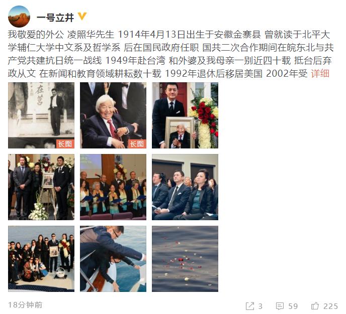 李亚鹏外公去世享年105岁 发文悼念表思念之情