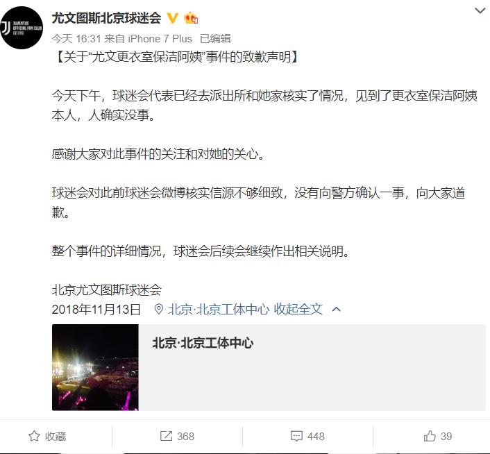 """""""尤文女球迷自杀""""事件尘埃落定:假的!为骗关注造谣"""