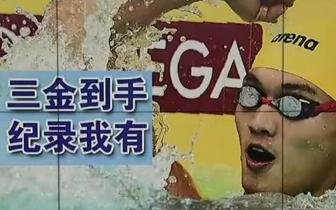 浙江泳军两天三刷纪录
