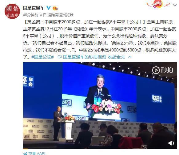 黄孟复:中国股市2000多点 加在一起也就6个苹果