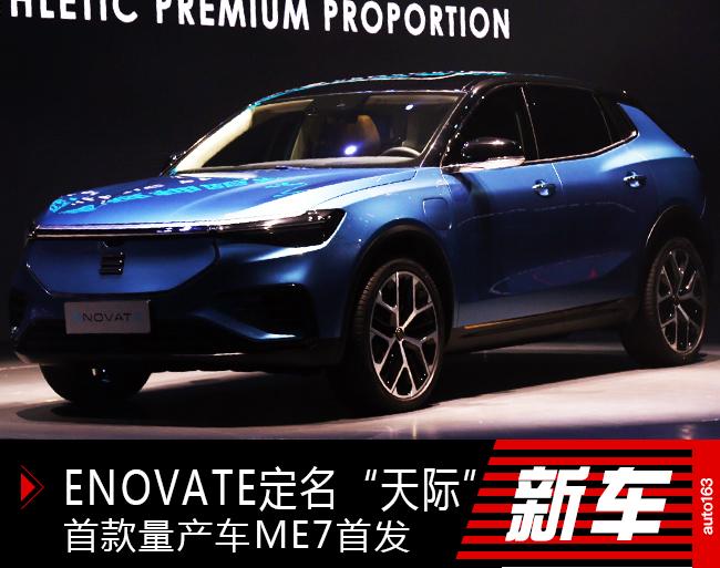 """首款量产车发布 ENOVATE中文名为""""天际"""""""