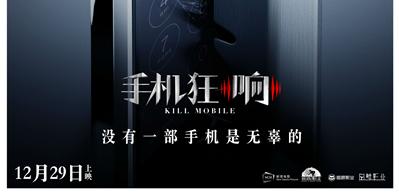 电影《手机狂响》定档12月29日