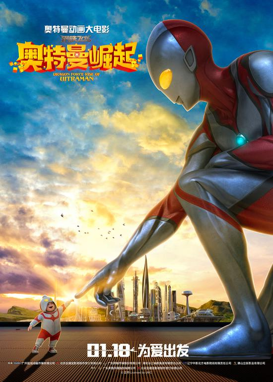 动画电影《钢铁飞龙之奥特曼崛起》定档寒假1.18