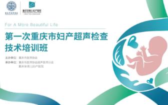 听超声行业大咖讲述亲身经历 共谋山城妇产超声技术发展  ——第一届重庆市妇产超声检