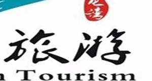 旅游:黄山风景区设立旅游红黑榜