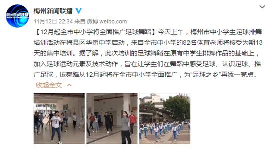 足球之乡全面推广中小学足球舞蹈82名体育老师接受13天集中培训