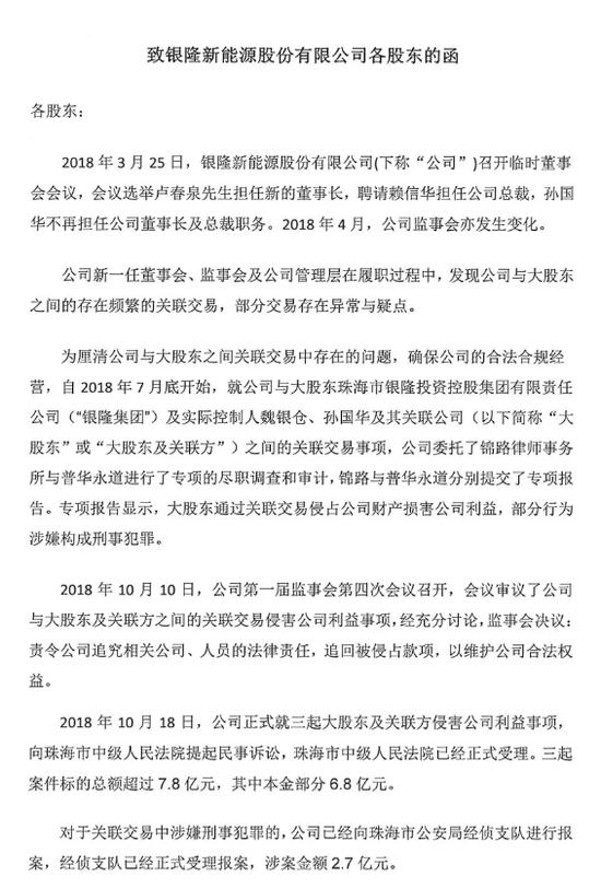 银隆原董事长魏银仓、原总裁孙国华涉利益输送
