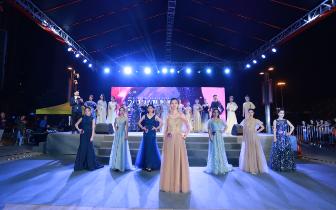 2018环球旅游小姐国际大赛厦门分赛区复赛圆满落幕