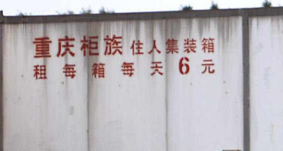 重庆现务集装箱村 日租6元每箱8人