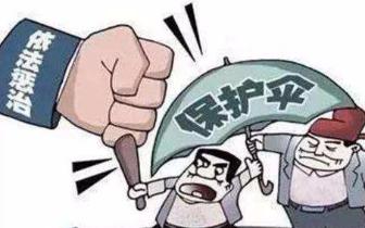 """江西查处涉黑涉恶腐败和""""保护伞""""问题138起处分92人"""